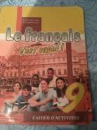 Рабочие тетради по французскому языку. Класс: 9 класс
