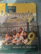 Французский язык. Класс: 9 класс