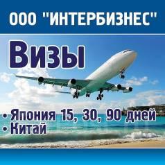 Акция Визы в Южную Корею ! 7000 рублей