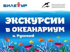 Экскурсии в океанариум + шоу дельфинов! Набор групп на 28-29 октября!
