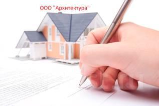 Оформление земельных участков и недвижимости во Владивостоке