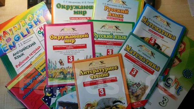 Английский язык. Книга для чтения к учебнику 3 класса ларькина.