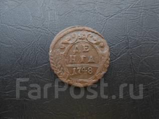 Денга 1748 года сохран .