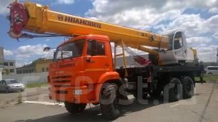 Ивановец КС-45717К-3Р. Автокран , 25 000 кг., 31 м.