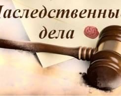 Юрист по наследству