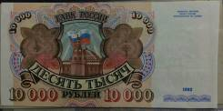 Рубль Российский.