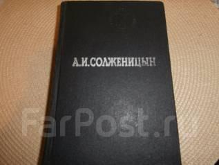 А. И. Солженицын. В круге первом
