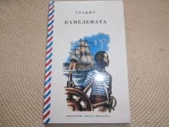 Гбанфу. Камелефата. Изд. 1990.