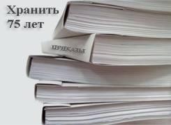 Подготовка документов для сдачи в архив!