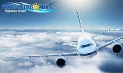 Авиабилеты на регулярные и чартерные рейсы! Билеты по Приморскому краю