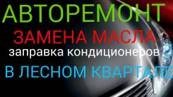 Авторемонт, замена масла в лесном квартале ул. Русская57г.