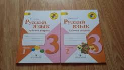 Рабочие тетради по русскому языку. Класс: 3 класс