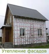 Отделка фасадов от 900 руб кв метр