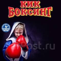 Производится набор в группы бокса и кикбоксинга р-он Столетия