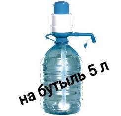 Помпа на бутылку 5 л