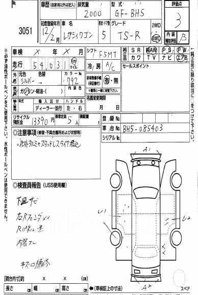 Крепление бампера. Subaru Legacy, BHC, BH5, BHE, BH9 Двигатели: EJ206, EJ208, EJ254, EJ201, EJ202, EZ30D, EJ204