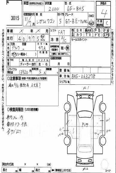 Панель салона. Subaru Legacy, BH5, BE5, BE9 Двигатели: EJ206, EJ208, EJ254, EJ204