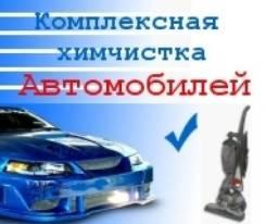 Качественная химчистка, автомойка, доступная цена., договоримся