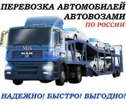 Отправка авто по России (Услуги автовоза)