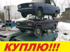 Лада. Куплю авто-ВАЗ, ГАЗ в любом состоянии! в любое время!