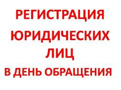 Регистрация ООО. В день обращения Полный пакет 2000 руб