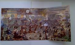 Набор Бородино 1812 год 28 монет в альбоме