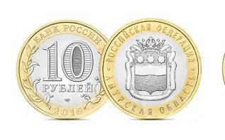Амурская область 2016 год 10 рублей биметалл