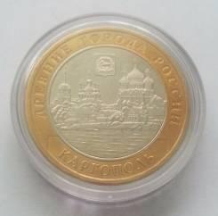 10 рублей, 2006 г., ММД. Каргополь (биметалл)