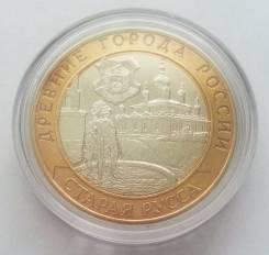 10 рублей, 2002 г, СПМД. Старая Русса (биметалл)