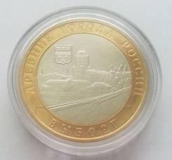 10 рублей, 2009 г, ММД. Выборг (биметалл)