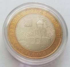 10 рублей, 2007 г, СПМД. Гдов (биметалл) №1