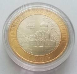 10 рублей, 2007 г, СПМД. Гдов (биметалл) №2
