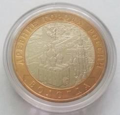 10 рублей, 2007 г, СПМД. Вологда (биметалл) №1