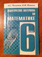 Задачники, решебники по математике. Класс: 6 класс