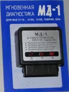 Датчик МД-1 (диагностика бесконтактного зажигания ВАЗ, Москвич). Лада 2108 Лада 2109 Лада 2110 Лада 1111 Ока Москвич 412