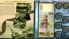 Планшет с монетами 5 и 10 руб + купюра Крым