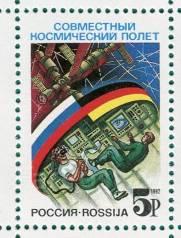 1992 Россия. Российско-германский космический полет. 1м. Чистая