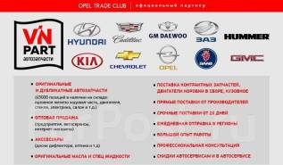 Запчасти Opel Chevrolet Hummer Cadillac GMC ZAZ, GM Daewoo Hyundai Kia