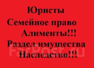 Юристы! Гражданские дела во Владидостоке