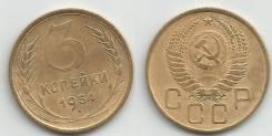 3 копейки 1954 год. СССР.