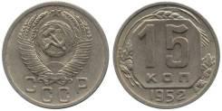 15 копеек 1952 год.