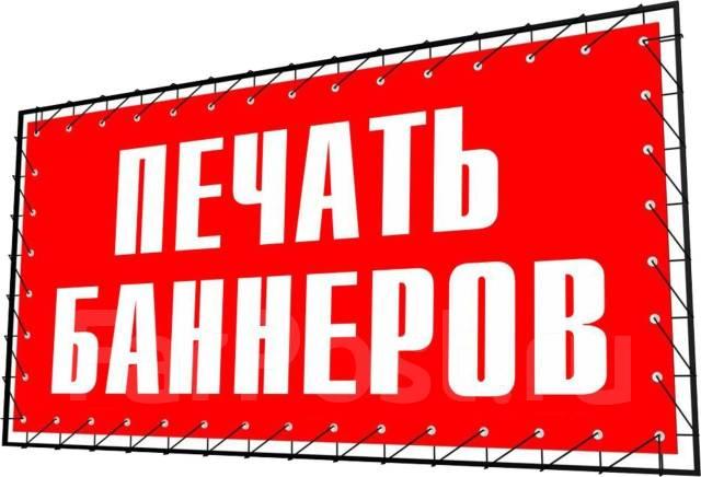 Заказать рекламу на баннере во владивостоке эффективная реклама яндекс директ живенков