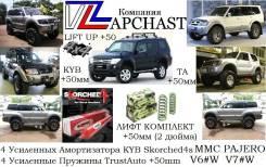 Комплект увеличения клиренса. Mitsubishi Pajero, V63W, V73W, V65W, V60, V75W, V78W, V77W, V68W Двигатели: 4M41 DI, 6G74, 4M41, 6G75, 6G72, 6G74 GDI
