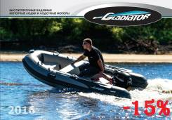 Лодки ПВХ Gladiator сезонный скидки -15% в Медузамоторс