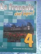 Французский язык. Класс: 4 класс