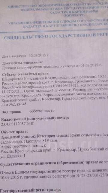 Продаётся угловой дачный участок 819 кв. м. г. Краснодар, пос. Дружелюбный,. От частного лица (собственник)