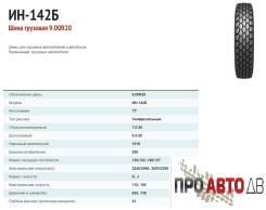 Белшина ИН-142Б. Всесезонные, 2015 год, без износа, 1 шт