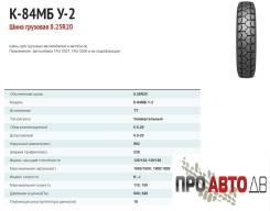 Белшина К-84МБ У-2. Всесезонные, 2015 год, без износа, 1 шт