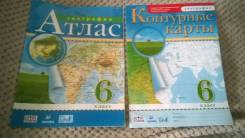 Атласы, контурные карты по географии. Класс: 6 класс
