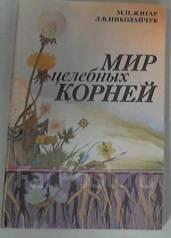 М. Жигар. Л. Николайчук. Мир целебных корней.